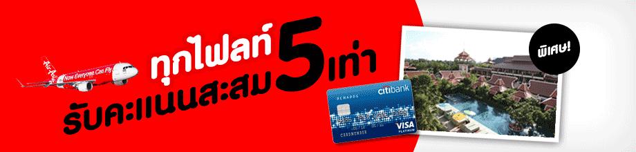 บัตรเครดิตซิตี้แบงก์ รับคะแนนสะสม 5 เท่า