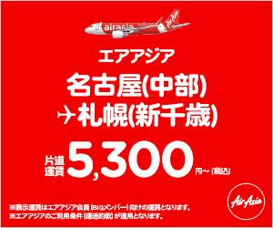 エアアジア・ジャパン公式オンラインストア