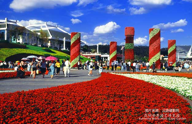 World Horti-Expo Garden
