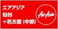 エアアジア・ジャパン
