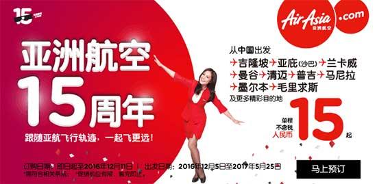 AirAsia's 15th Anniversary Sale