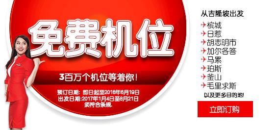 AirAsia and AirAsia X Free Seats CHI