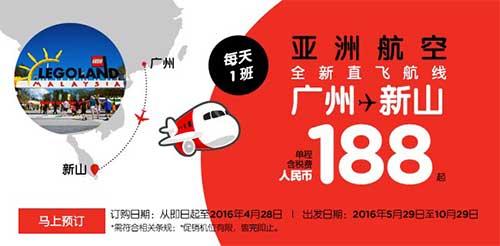 亚洲航空即将开通广州-新山航线