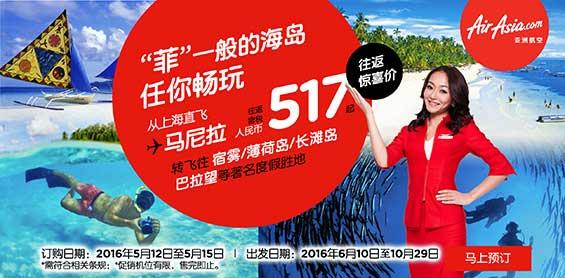 亚洲航空开通上海至马尼拉直飞航线