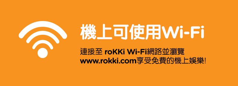 160526-rokki-landingpage-banner-hkzh