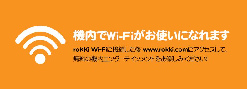 160526-rokki-landingpage-banner-jpja