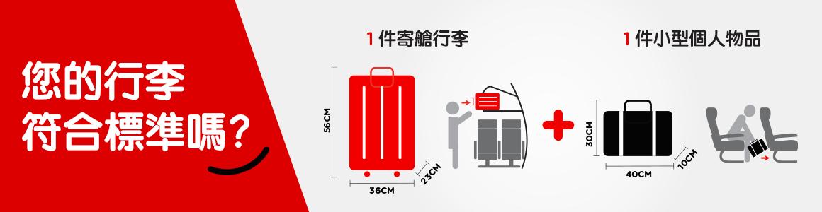 baggage-lp-hkzh