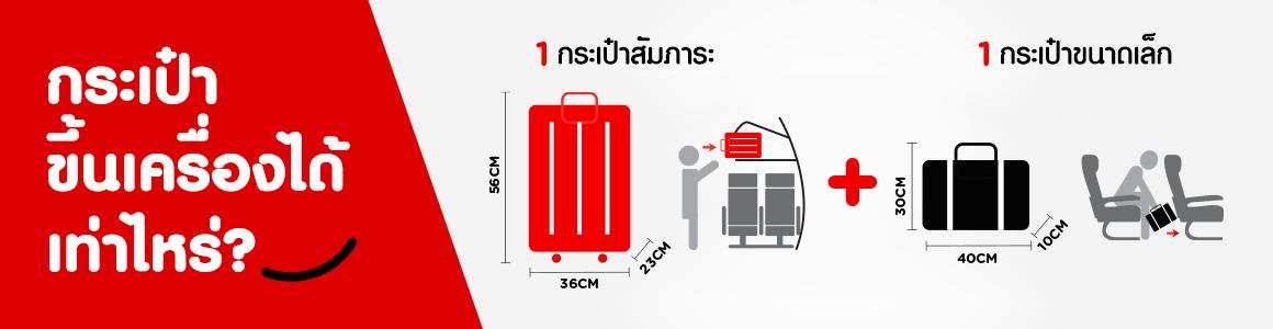 baggage-lp-thth