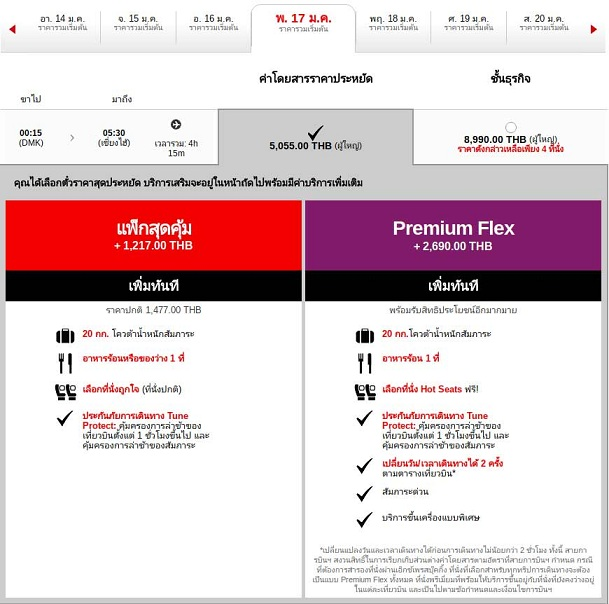 AirAsia Value Pack