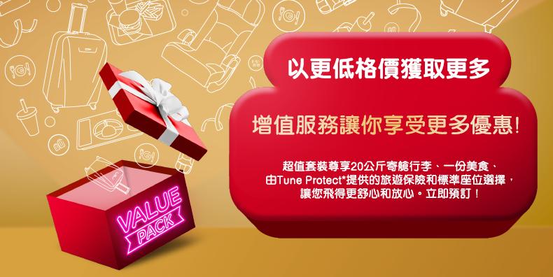 valuepack-banner-hkzh