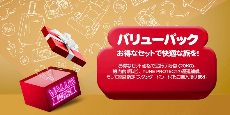 valuepack-banner-jpja
