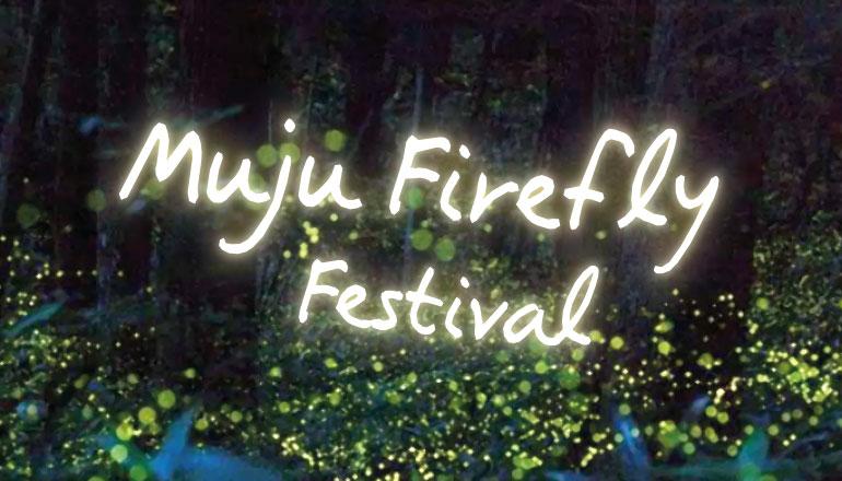เทศกาลชมหิ่งห้อยมูจู Muju Firefly Festival (เส้นทางโซล)