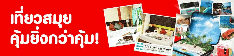 140520-th-wb-samui-hotels-discount