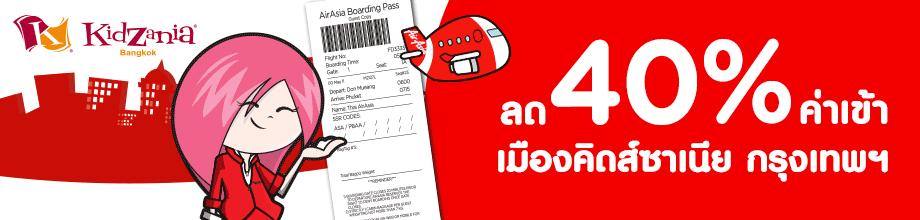 140520-wb-kidzania-bangkok-discount-thth