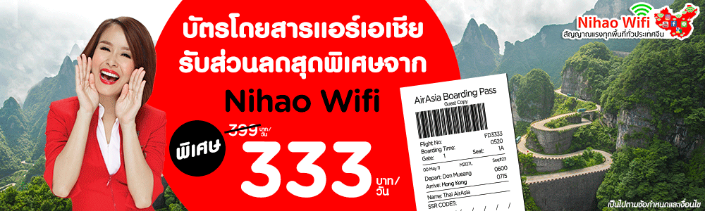 Thai Airasia Boarding Pass Privileges China Airasia