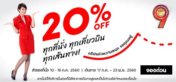 Air Asia ลดทันที 20% ทุกที่นั่ง ทุกเที่ยวบิน!
