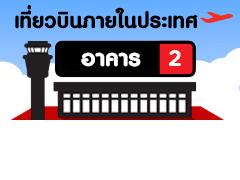 151215-SB-dmk-T2-thth