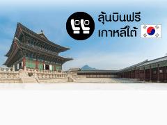 161115-sb-seat-korea-thth