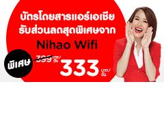 170214-sb-nihao-wifi