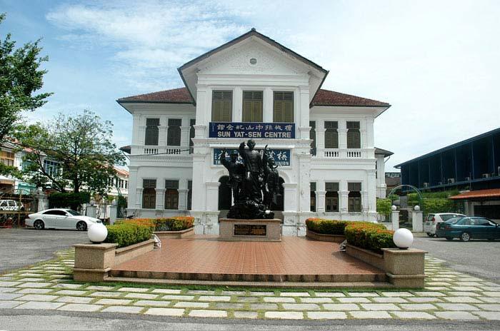 槟城孙中山纪念馆