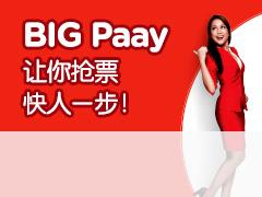 BIGPaay-cnzhupdate