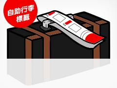 sb-160505-self-bag-tag-hkmozh