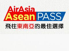 sb-aseanpass-hk