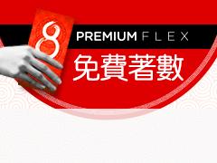 SB Premium Flex