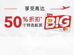 SB BIG Prepaid Promo June