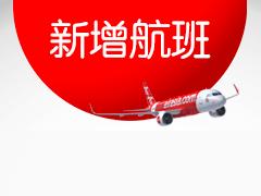 SB flights frequency added